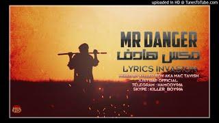 Mr DaNGeR -[ MIX  مكس هادف ]- Lyrics Invasion