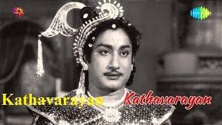 Kathavarayan│Tamil Movie 1958 | Sivaji Ganesan | Savithri |  T. R. Ramanna |