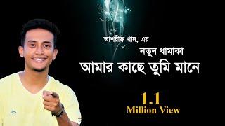 Amar kache tumi mane | আমার কাছে তুমি মানে | by kureghor(কুঁড়েঘর)[Live Song]
