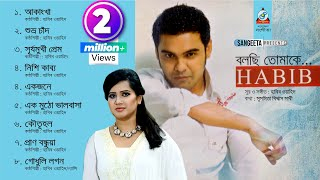 images Bolchhi Tomake Habib Wahid Songs Full Audio Album