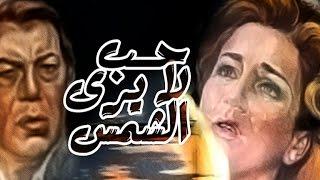 Hob La Yara Elshams Movie -  فيلم حب لا يرى الشمس