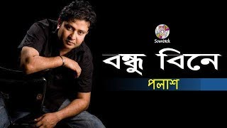 Polash - Bondhu Biney by | Rong Mohol Album | Bangla Video Song | Soundtek