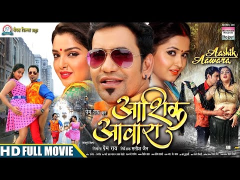 AASHIK AAWARA - FULL BHOJPURI MOVIE | Dinesh Lal Yadav, Aamrapali Dubey, Kajal Raghwani