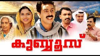 Khubboos - Malayalam Full Home Cinema  | ഖുബ്ബൂസ് | salam kodiyathur new teli film | new short film