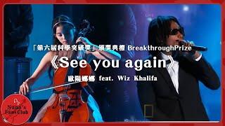 歐陽娜娜「第六屆科學突破獎」頒獎典禮 BreakthroughPrize 與美國著名Hip Hop 音樂人Wiz Khalifa共同演繹《See you again》,致敬經典