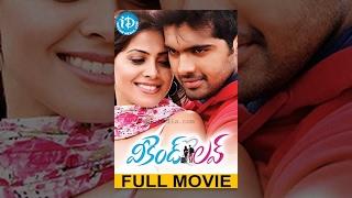 Weekend Love (2014)    Telugu Full Movie    Srihari, Adith, Supriya Sailaja