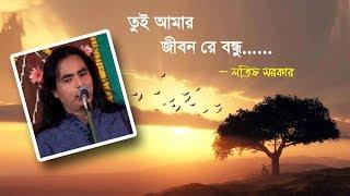 Bangla new baul gaan 2017 ।। Tui amar Gibon re bundo ।। Lotif sarkar ।।