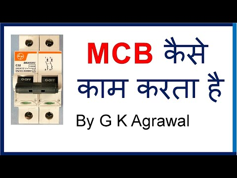 MCB, Miniature Circuit Breaker in Hindi - concept & types