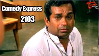 Comedy Express 2103 | Back to Back | Latest Telugu Comedy Scenes | #ComedyMovies