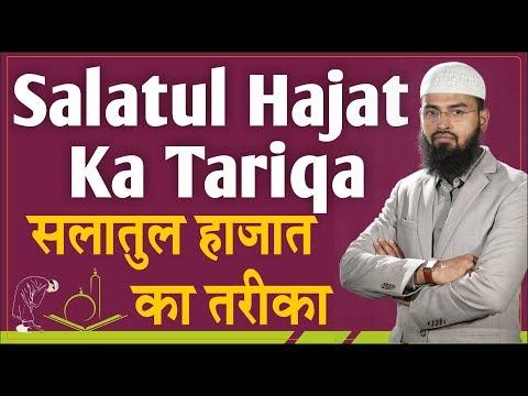 Salatul Hajat (Zaroorat Ki Namaz) Ka Tariqa By Adv. Faiz Syed