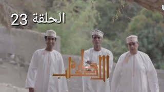 مسلسل #العماني حارة الأصحاب الحلقة 23 جديد #رمضان 2018