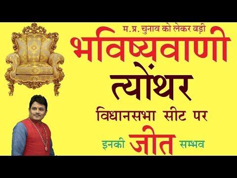 Xxx Mp4 Teonthar Vidhan Sabha Chunav 2018 Shyam Lal Dwivedi Vs RamaShankar Singh V Geeta Manjhi AstroPoll 3gp Sex