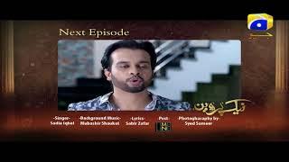 Naik Parveen Episode 7 Teaser   Har Pal Geo