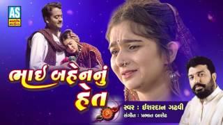 Bhai Bahen Nu Het II Audio Jukebox II Hits Of Isardan Gadhavi