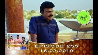 Kalyana Veedu   Tamil Serial   Episode 255   16/02/19  Sun Tv  Thiru Tv
