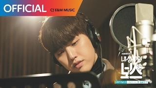 [내성적인 보스 OST Part 3] 산들 (Sandeul (B1A4)) - 한 걸음만 더 (One More Step) MV
