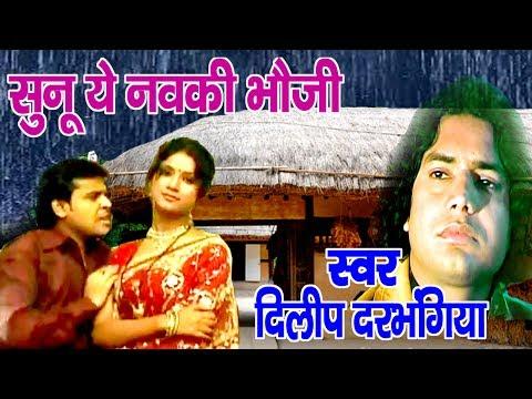 Xxx Mp4 सुनू ये नवकी भौजी Maithili Hit Video Song Dilip Darbhangiya 3gp Sex