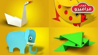 اعمال يدوية وافكار منزلية للاطفال - العاب ورقية وطريقة عمل فن الاوريجامي - اشكال حيوانات بالورق