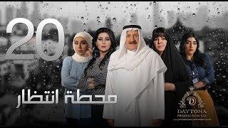 """مسلسل """"محطة إنتظار"""" بطولة محمد المنصور - أحلام محمد     رمضان ٢٠١٨    الحلقة العشرون ٢٠"""