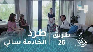 مسلسل طريق - حلقة 26 - طرد الخادمة سالي