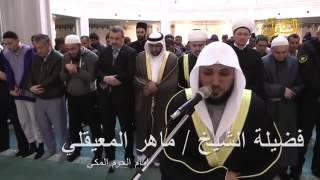 Sheikh Maher Al Muaiqly Namaz Moscow, Russia   YouTube