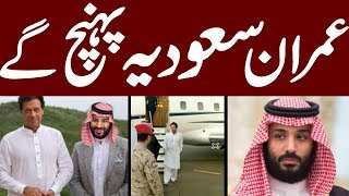 Prime Minister Imran Khan Arrives in Saudi Arabia on First Official Visit