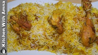Mughlai Chicken Biryani Recipe - Chicken Biryani Restaurant Style - Kitchen With Amna