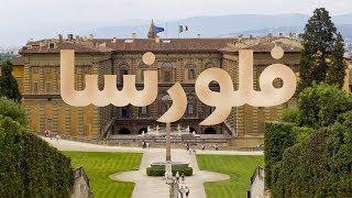 وثائقي | فلورنسا .. مهد النهضة الأوروبية
