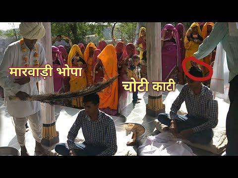 Xxx Mp4 INDIAN RAJASTHANI CULTURE MUNDAN CEREMONY झड़ूल्या Ramdev Ji Ke Mandir Me Choti Utari 3gp Sex