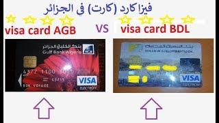 AGB و BDL مقارنة بين فيزا كارد