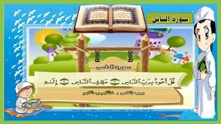 تحفيظ سورة الناس | مكررة 7 مرات | تعليم سور القرأن الكريم للأطفال