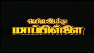 Periya Idathu Mappillai Full Movie HD
