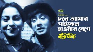 Chole Amar Cycle | by Andrew Kishor & Shammi Akhter | Movie : Nantu Ghotok | Gazi Mazharul Anwar