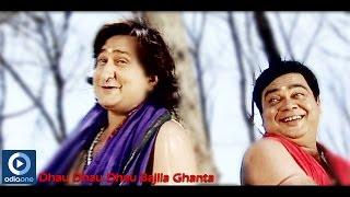 Jagannath  Bhajan | Dhau Dhau Dhau Bajila Ghanta | Odia Devotional Song
