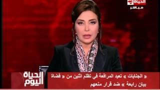 الحياة اليوم - القضاء الإداري يرفض قبول دعوي هشام جنينة لوقف قرار إعفائه من منصبه