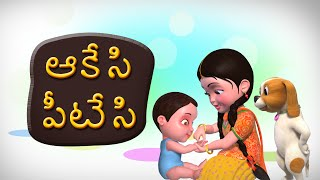 Aakesi Pappesi Telugu Rhymes for Children