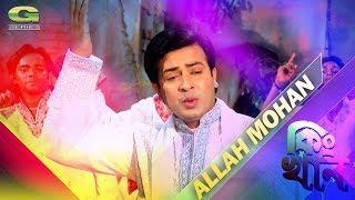 Bangla Movie Song 2018 | Allah Mohan | ft Shakib Khan | by Imran & Bappi Raj | King Khan