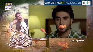 Noor Ul Ain Episode 7 - ( Teaser ) -  Top Pakistani Drama