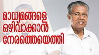 ഇന്നുമുതല് മുഖ്യമന്ത്രി ചുമതലകളലില് സജീവമാകും || Pinarayi Kerala