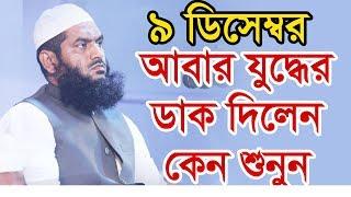 Maulana Mamunul Haque Bangla Waz 2017 আবার যুদ্ধের ডাক দিলেন কেন শুনুন