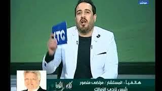 مشادة نارية وسباب علي الهواء بين مرتضي منصور وأحمد سعيد