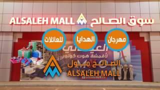 قناة اطفال ومواهب الفضائية مهرجان الهدايا بالصالح مول 7