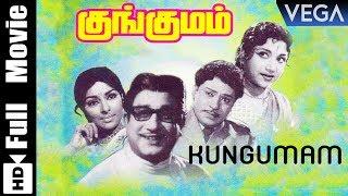 Kungumam Tamil Full Length Movie | Sivaji Ganesan | C. R. Vijayakumari | Nagesh | Manorama