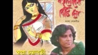 Swasure Jamai-e Halud Phool.......Swapna Chakraborty