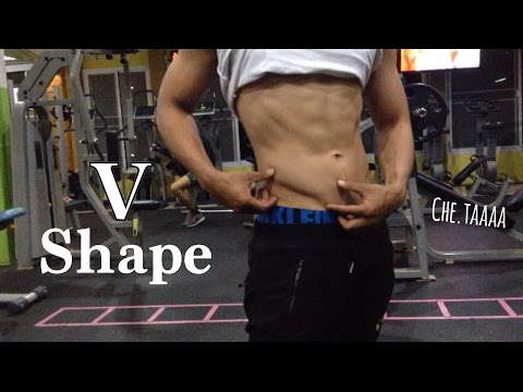 V-shape ได้แต่ไดมา /ท้องล่างด้านข้าง/ สร้างกล้ามสไตร์นายแบบ