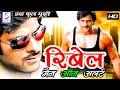 Rebel Man On Alert  - Dubbed Hindi Movies 2016 Full Movie HD l Prabhas ,Shriya