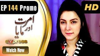 Drama | Amrit Aur Maya - Episode 144 Promo | Express Entertainment Dramas | Tanveer Jamal, Rashid