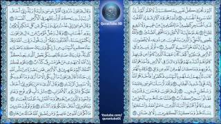 عبدالله خياط | 040 : سورة غافر | حفص عن عاصم