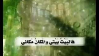 قصيدة الأدريسي في مدح أم المؤمنين عائشة رضي الله عنها