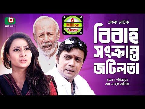 Xxx Mp4 Bangla Comedy Natok Bibaho Sonkranto Jotilota ATM Shamsuzzaman Anisur Rahman Milon Hira 3gp Sex